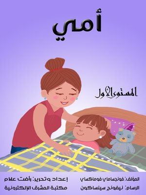 cover image of أمي