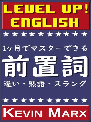cover image of レベルアップ英語 【前置詞】