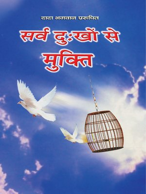 cover image of सर्व दु