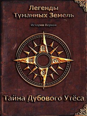 """cover image of """"Легенды Туманных Земель"""". Тайна Дубового Утеса."""