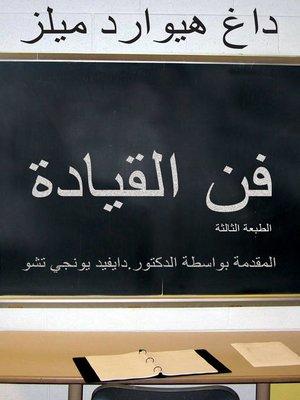 cover image of فن القيادة الطبعة الثالثة