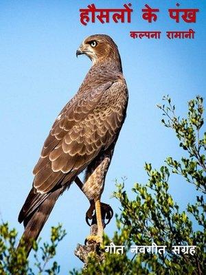 cover image of हौसलों के पंख