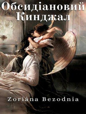 cover image of Обсидіановий Кинджал