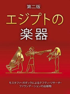 cover image of エジプトの楽器