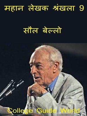 cover image of महान लेखक श्रंखला 9