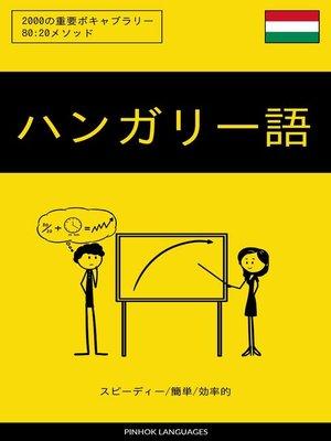 cover image of ハンガリー語を学ぶ スピーディー/簡単/効率的