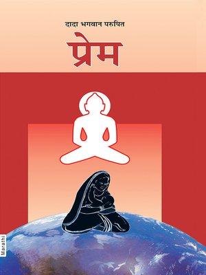 cover image of प्रेम