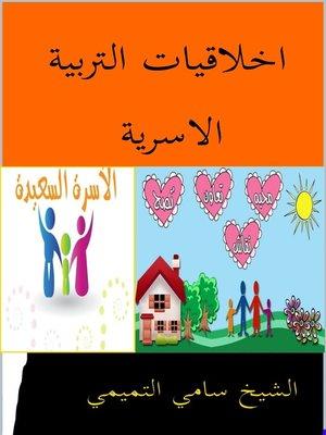 cover image of اخلاقيات التربية الاسرية