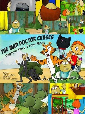 cover image of پاگل ڈاکٹر مریخ سے آئی بلی کو ڈہونڈتا ہے