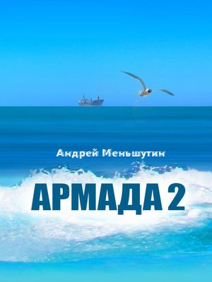cover image of Armada 2