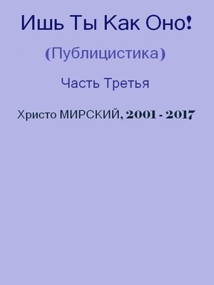 cover image of Ишь Ты Как Оно! (Публицистика) — Часть Третья