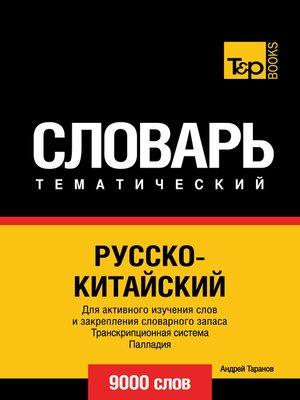 cover image of Vocabulaire Russe-Chinois pour l'autoformation--9000 mots