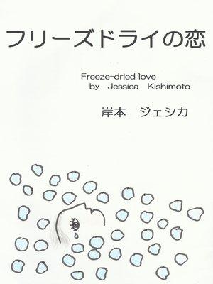 cover image of フリーズドライの恋