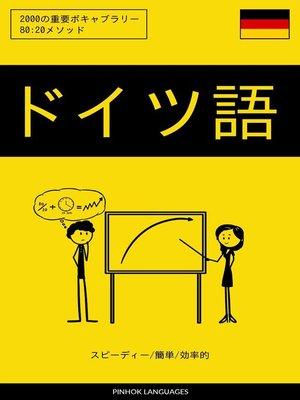 cover image of ドイツ語を学ぶ スピーディー/簡単/効率的
