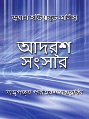 cover image of আদর্শ সংসার