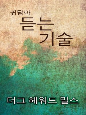 cover image of 귀담아 듣는 기술