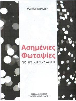cover image of Ασημένιες Φωταψίες
