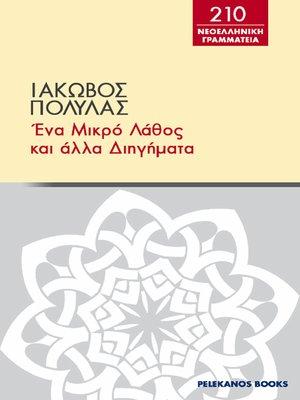 cover image of Ένα μικρό λάθος και άλλα διηγήματα