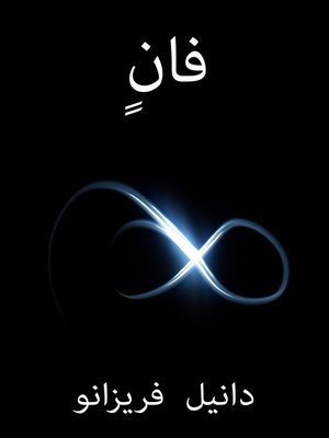 cover image of فانٍ
