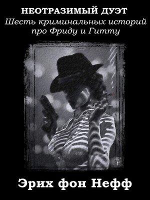 cover image of Неотразимый дуэт, или Пять криминальных историй про Фриду и Гитту