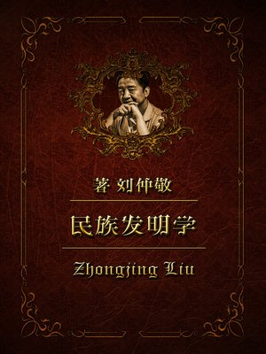 cover image of 民族发明学35:晋族国家