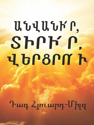 cover image of Անվանի՛ր, Տիրի՛ր, Վերցրո՛ւ