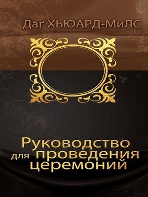 cover image of Руководство для проведения церемоний