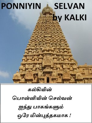 cover image of Ponniyin Selvan