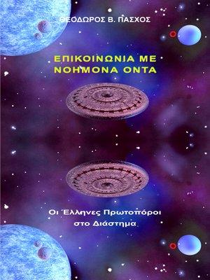 cover image of Επικοινωνία Με Νοήμονα Όντα