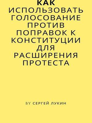 cover image of Как использовать голосование против поправок к Конституции для расширения протеста