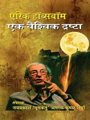 cover image of Eric Hobsbawm–Ek Vaishivik Drishta (एरिक हॉब्सबॉम —एक वैश्विक द्रष्टा)