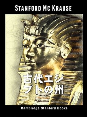 cover image of 古代エジプトの州