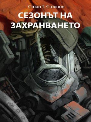 cover image of Сезонът на захранването