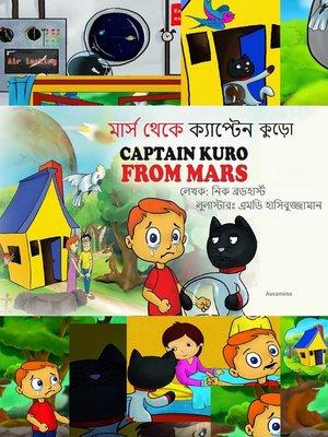 cover image of মার্স থেকে ক্যাপ্টেন কুড়ো