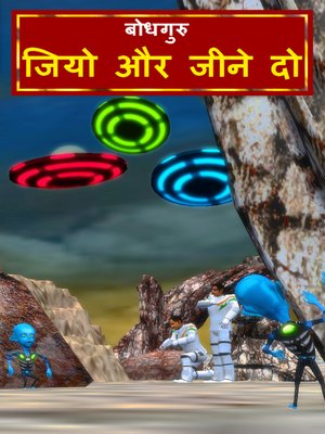 cover image of Live and Let Live (Hindi)