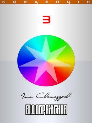 cover image of Відображення (Vidobrazhennya) Ukrainian edition