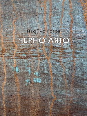 cover image of Черно лято