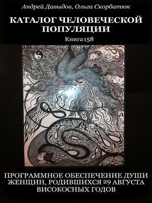 cover image of Программное Обеспечение Души Женщин, Родившихся 29 Августа Високосных Годов
