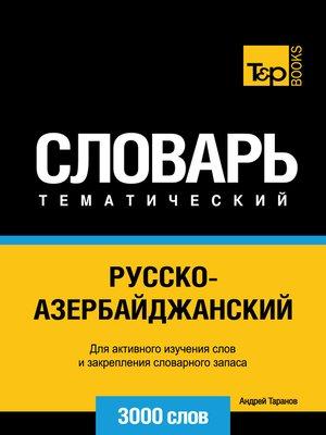cover image of Vocabulaire Russe-Azéri pour l'autoformation--3000 mots