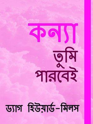 cover image of কন্যা তুমি পারবেই