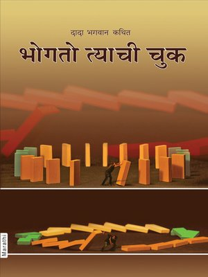 cover image of Fault is of the Sufferer (In Marathi)