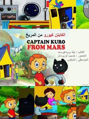 cover image of الكابتن كيورو من المريخ