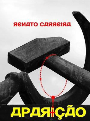 cover image of Aparição
