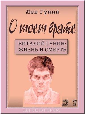 cover image of О моём брате, том 21-й