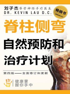 cover image of 脊柱侧弯自然预防和治疗计划