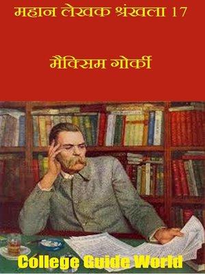 cover image of महान लेखक श्रंखला 17