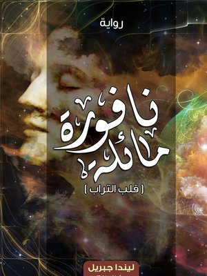 cover image of قلب التراب