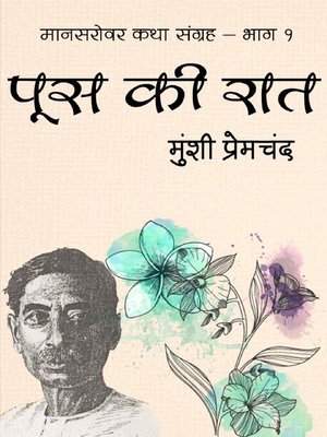 cover image of पूस की रात