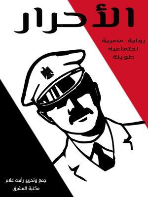 cover image of الأحرار