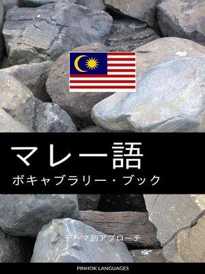 cover image of マレー語のボキャブラリー・ブック